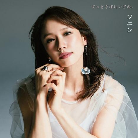 """ソニン20th Anniversary Single「ずっとそばにいてね。 / カレーライスの女""""2020 Remix""""」ジャケット"""