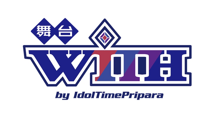 舞台「WITH by IdolTimePripara」ロゴ