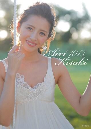 綺咲愛里の1st写真集「Airi Kisaki 1013」(日本文芸社)書影。