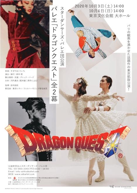 スターダンサーズ・バレエ団公演 バレエ「ドラゴンクエスト」全2幕のチラシ表。