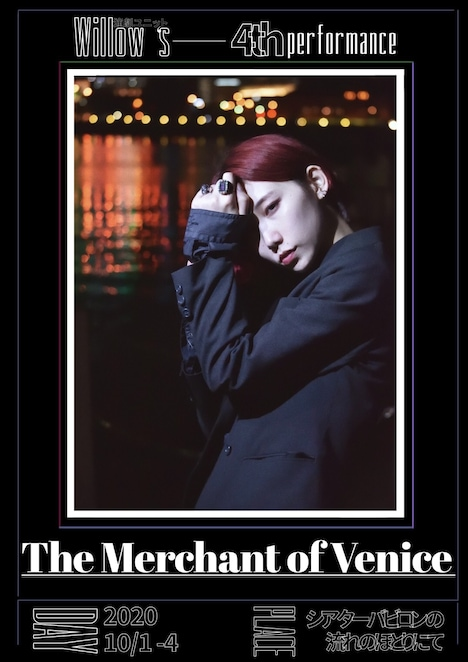 演劇ユニットWillow's 4th Performance「ヴェニスの商人」ビジュアル(フライヤーモデル:真淵月海)