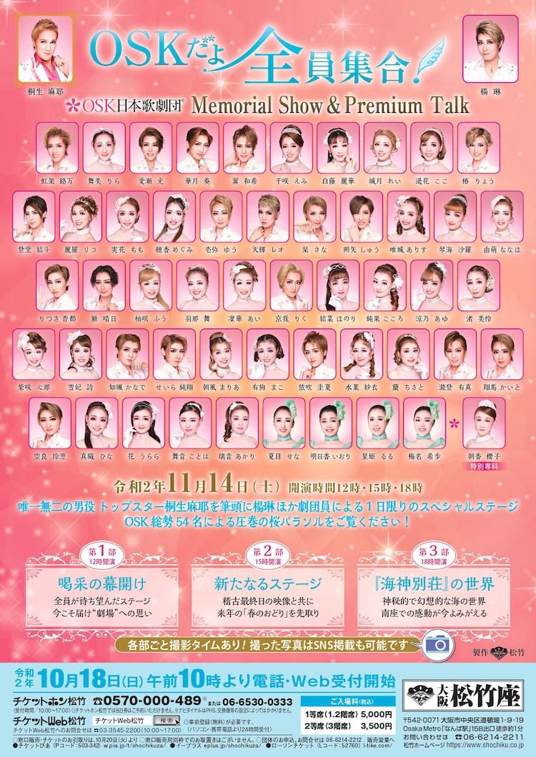 「OSKだよ全員集合!OSK日本歌劇団Memorial Show & Premium Talk」チラシ表