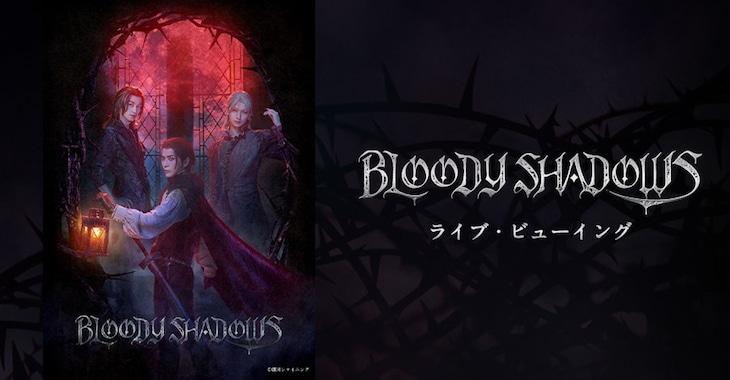 舞台「劇団シャイニング from うたの☆プリンスさまっ♪『BLOODY SHADOWS』」ライブビューイングの告知ビジュアル。