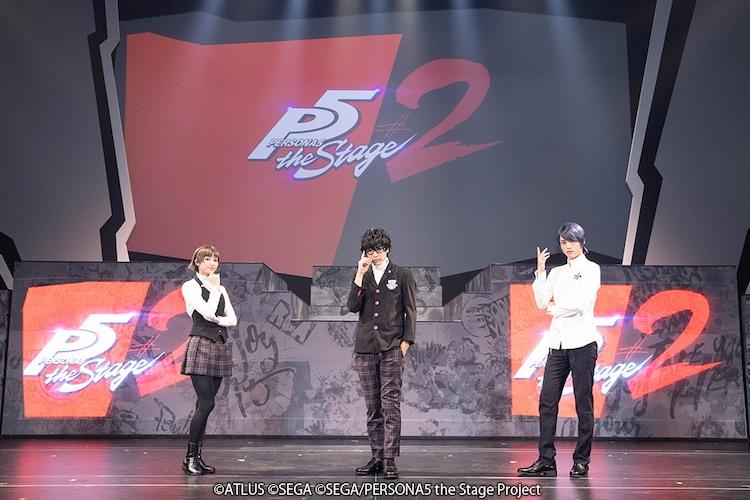 「PERSONA5 the Stage #2」出演者。左から七木奏音、猪野広樹、小南光司。