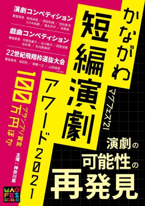 「かながわ短編演劇アワード2021」ビジュアル