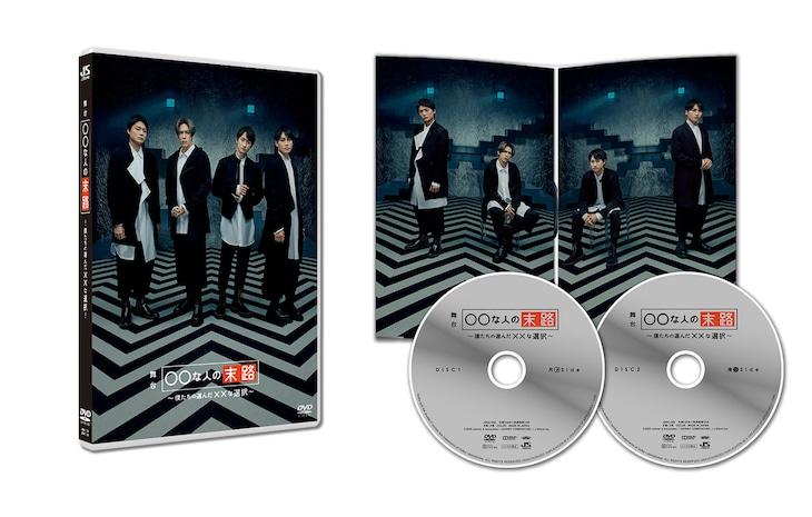 舞台「〇〇な人の末路~僕たちの選んだ××な選択~」DVDの展開図。
