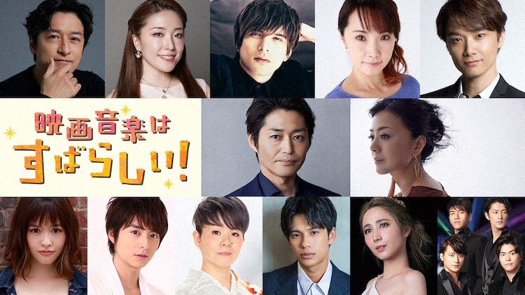 NHK BSプレミアム「映画音楽はすばらしい!」出演者(c)NHK