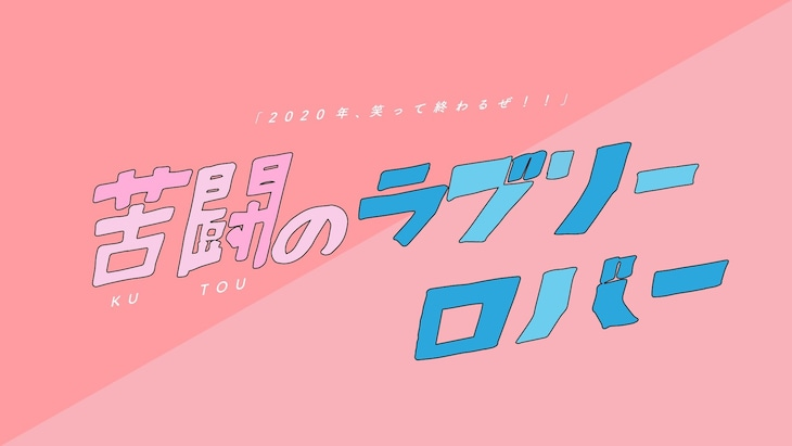 舞台「苦闘のラブリーロバー」ロゴ