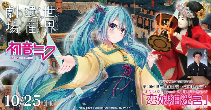 「BUNRAKU-Beyond人形浄瑠璃×初音ミク『恋娘紬迷宮(こいむすめつむぎのラビリンス)』」ビジュアル