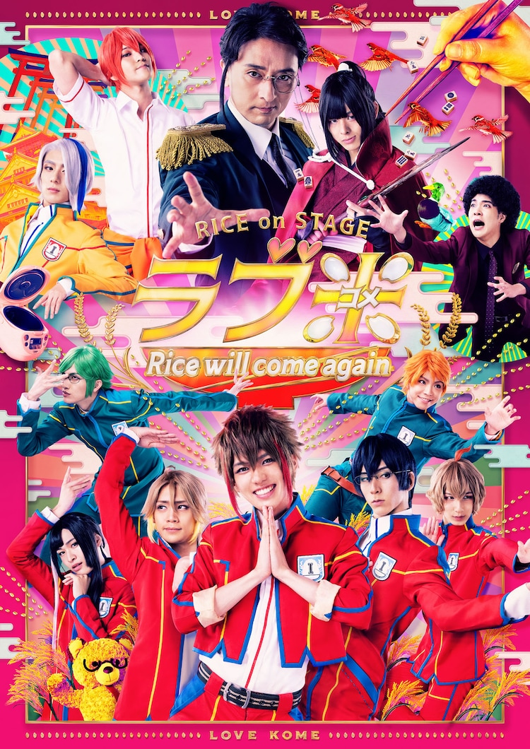 「RICE on STAGE『ラブ米』~Rice will come again~」キービジュアル