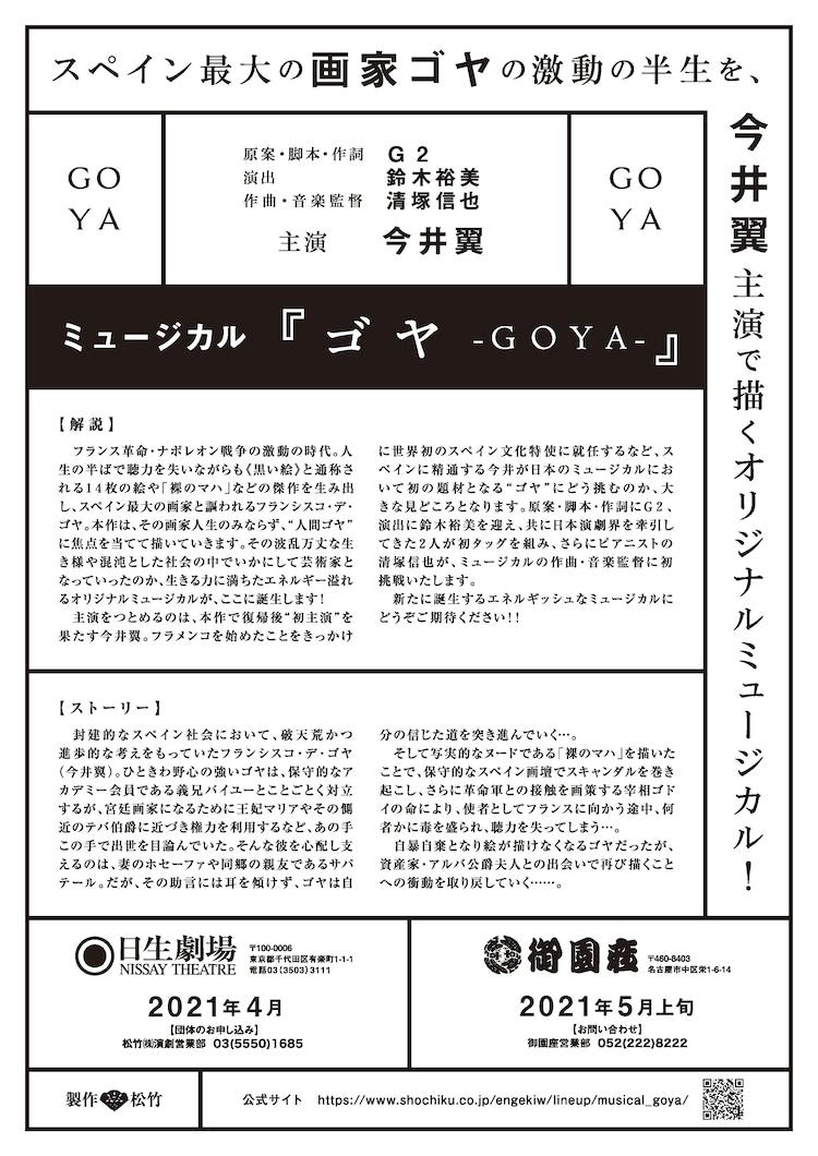 ミュージカル「ゴヤ -GOYA-」仮チラシ裏
