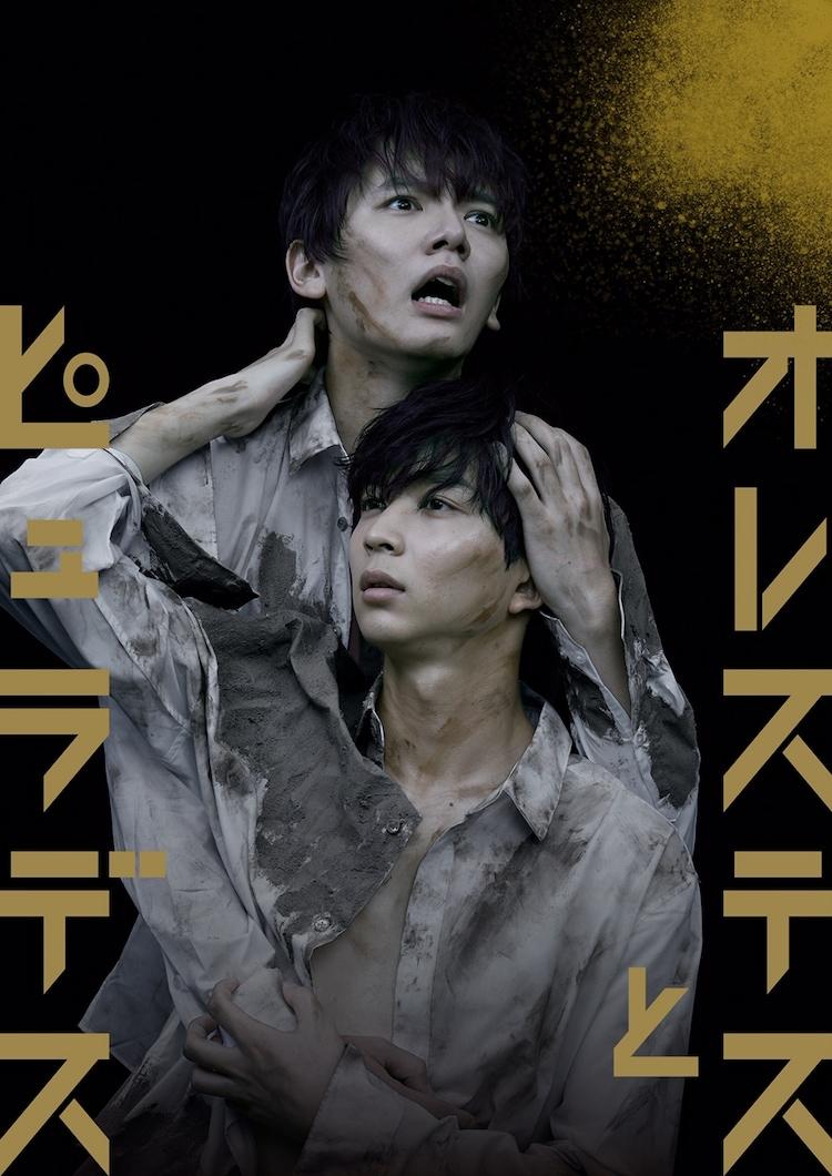 KAAT神奈川芸術劇場プロデュース「オレステスとピュラデス」ビジュアル。上から濱田龍臣、鈴木仁。
