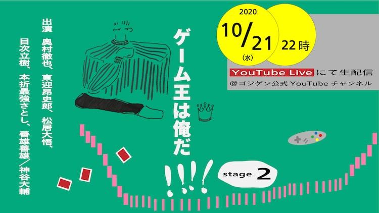 ゴジゲン「ゲーム王は俺だ!!!! stage2」ビジュアル