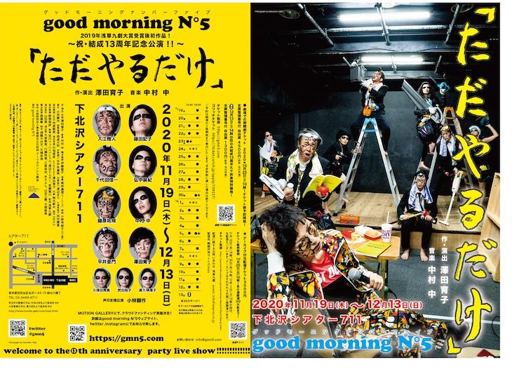 good morning N°5「2019年浅草九劇大賞受賞後初作品!~祝・結成13周年記念公演!!~『ただやるだけ』」チラシ