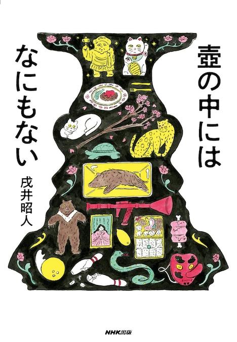 戌井昭人「壺の中にはなにもない」(NHK出版 / 装幀:宇都宮三鈴 / 装画:北澤平祐)表紙