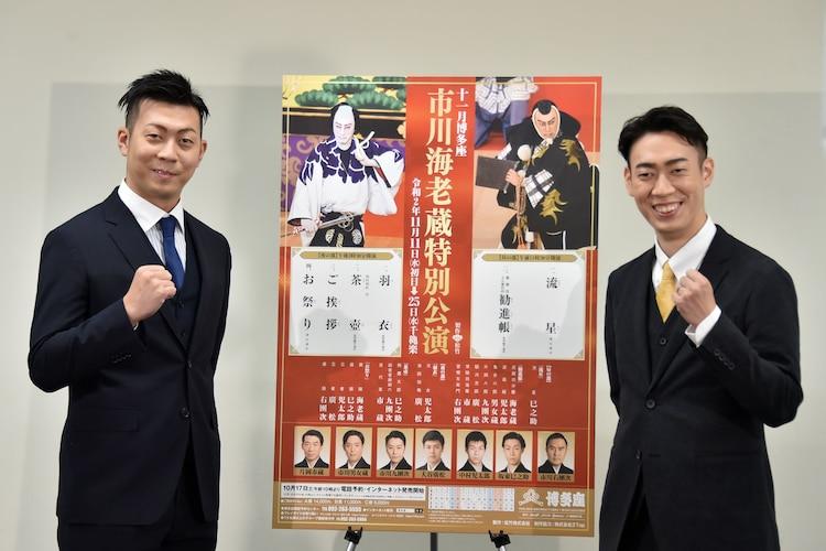 左から中村児太郎、坂東巳之助。