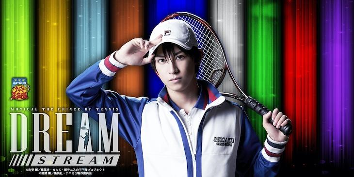 「ミュージカル『テニスの王子様』Dream Stream」キービジュアル