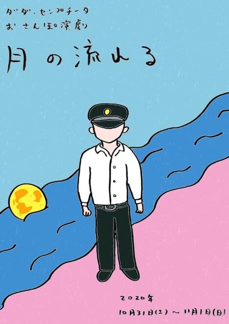 ダダ・センプチータ「おさんぽ演劇『月の流れる』」チラシ表
