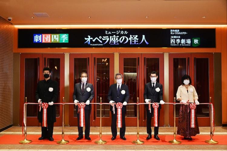 東京・JR東日本四季劇場[秋]で行われたテープカットセレモニーの様子。