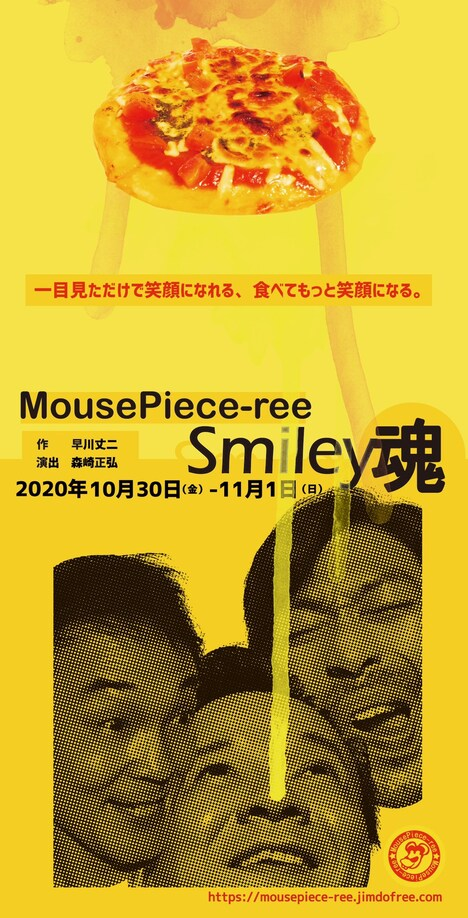 MousePiece-ree 2020年本公演「smiley 魂」チラシ表