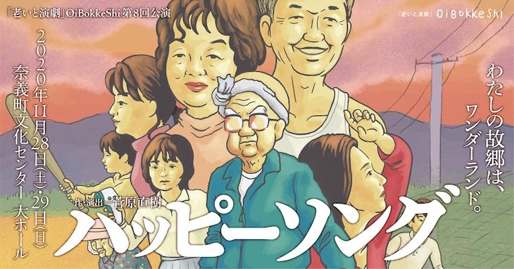 「老いと演劇」OiBokkeShi第8回公演「ハッピーソング」ビジュアル