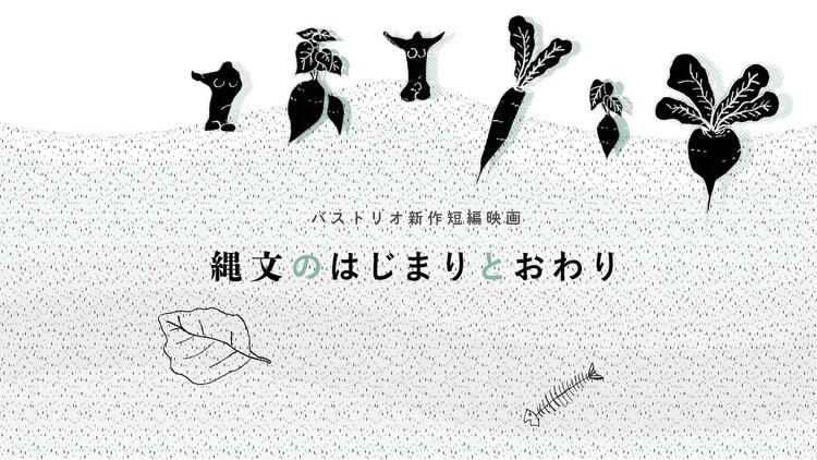 バストリオ 新作短編映画「縄文のはじまりとおわり」ビジュアル