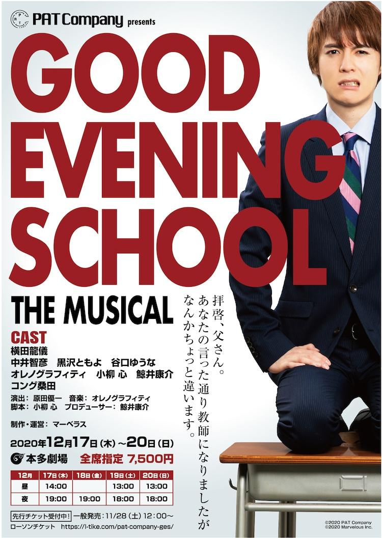 PAT Company ミュージカル「グッド・イブニング・スクール」第1弾ビジュアル