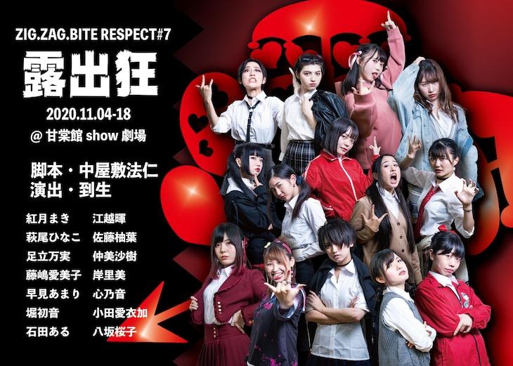 劇団ZIG.ZAG.BITE ZIG.ZAG.BITE RESPECT#7「露出狂」ビジュアル
