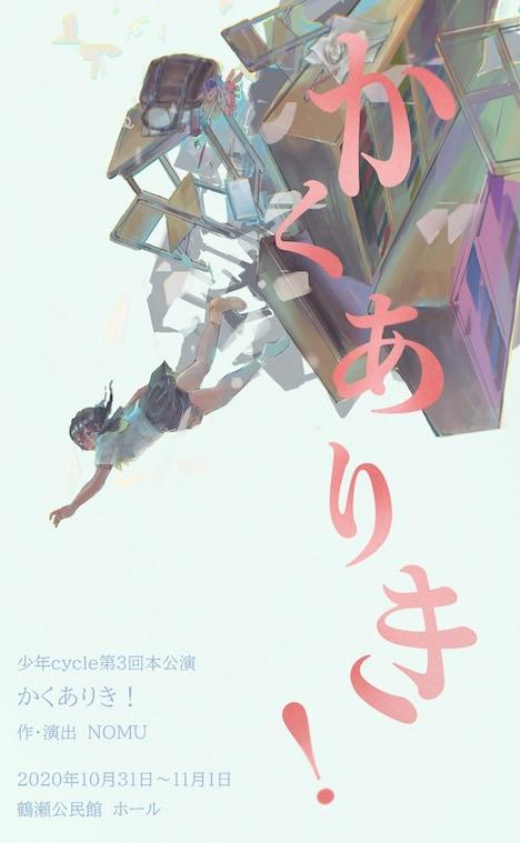 少年cycle 第3回本公演「かくありき!」チラシ表