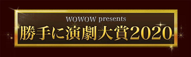 「WOWOW presents 勝手に演劇大賞2020」ロゴ