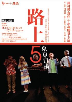 ティーファクトリー+雑遊「路上5 東京自粛」見逃し配信の告知ビジュアル。