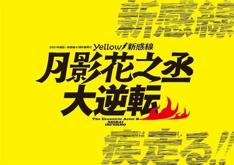 2021年劇団☆新感線41周年春興行 Yellow/新感線「月影花之丞大逆転」ビジュアル