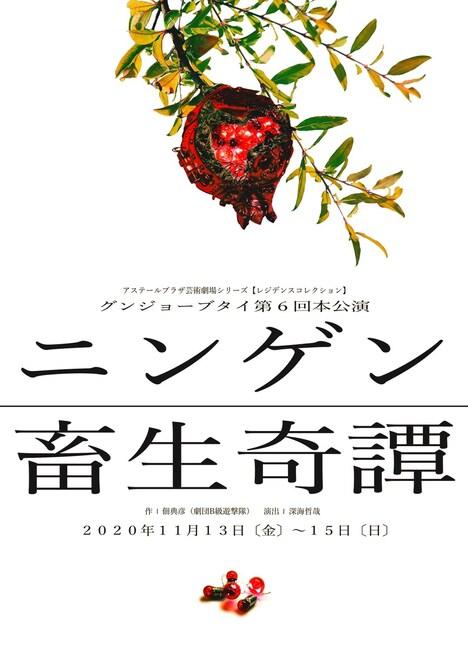グンジョーブタイ 第6回本公演「ニンゲン畜生奇譚」ビジュアル