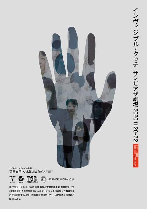 弦巻楽団×北海道大学CoSTEP コラボレーション企画「インヴィジブル・タッチ」チラシ表