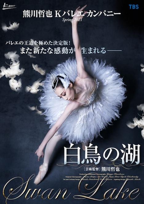 熊川哲也 Kバレエ カンパニー Spring 2021「白鳥の湖」メインビジュアル