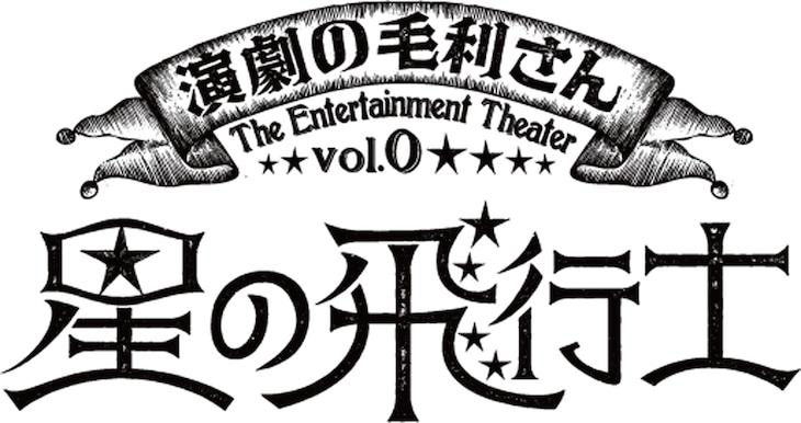演劇の毛利さん-The Entertainment Theater Vol.0「星の飛行士」タイトルロゴ