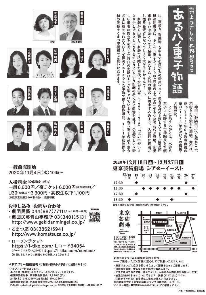 劇団民藝・こまつ座公演「ある八重子物語」チラシ