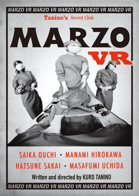 タニノクロウ秘密倶楽部「MARZO VR」ビジュアル