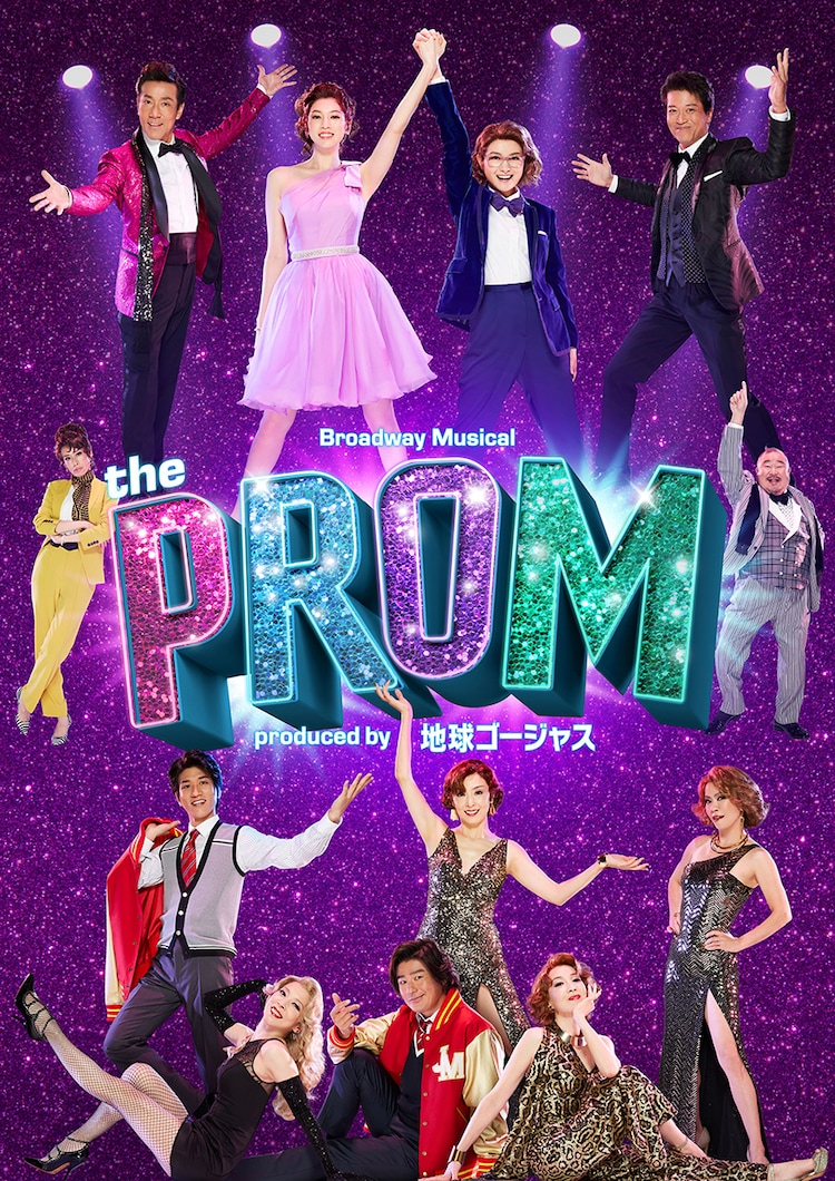 Broadway Musical「The PROM」Produced by 地球ゴージャス ビジュアル