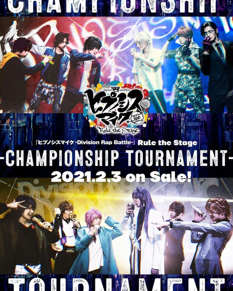 「『ヒプノシスマイク-Division Rap Battle-』Rule the Stage -Championship Tournament-」Blu-ray / DVDの告知ビジュアル。