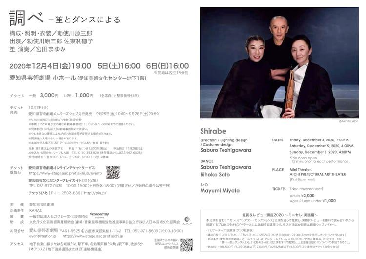 勅使川原三郎 芸術監督就任記念シリーズ「調べー笙とダンスによる」チラシ裏