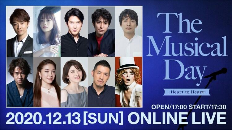 「The Musical Day ~Heart to Heart~」ビジュアル