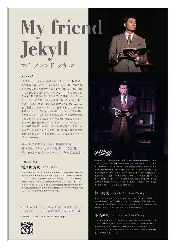 「My friend Jekyll」チラシ裏