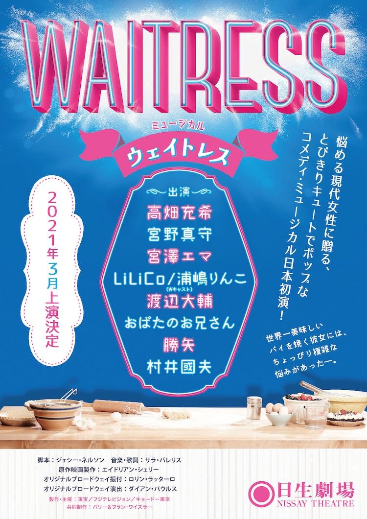 ミュージカル「WAITRESS ウェイトレス」速報チラシ