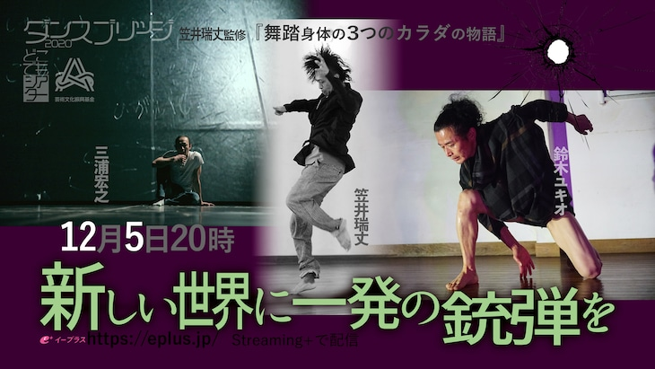 笠井瑞丈監修「舞踏身体の3つのカラダの物語」ビジュアル