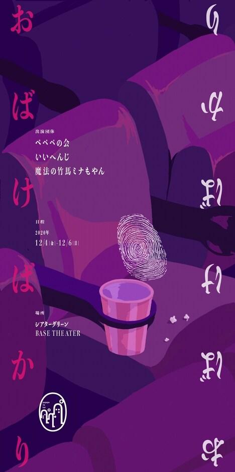 若手三団体合同公演「短編演劇展『おばけばかり』」ビジュアル