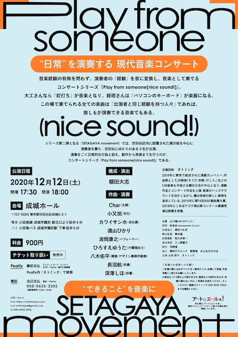 ヌトミック「Play from someone(nice sound!)ii - SETAGAYA movement」メインビジュアル