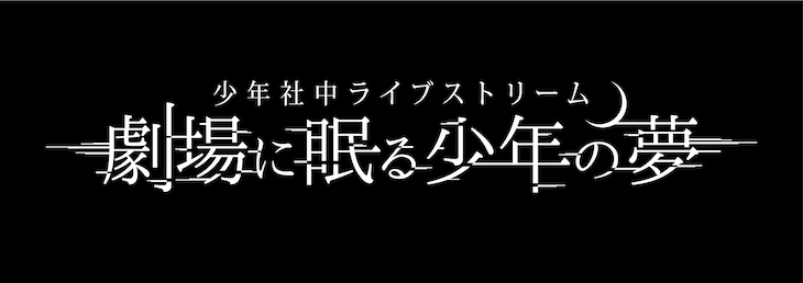 少年社中ライブストリーム「劇場に眠る少年の夢」ロゴ