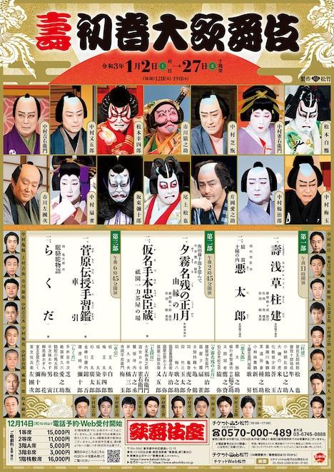 「壽 初春大歌舞伎」チラシ
