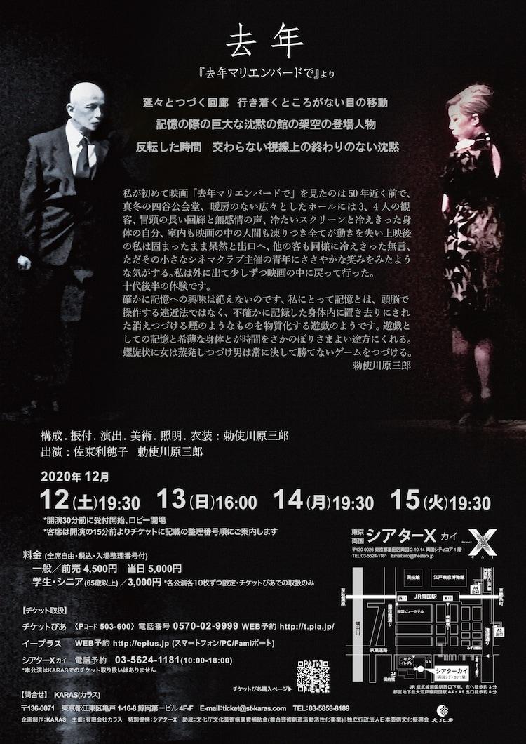 勅使川原三郎 シアターΧ公演「去年 ─『去年マリエンバードで』より─」チラシ表